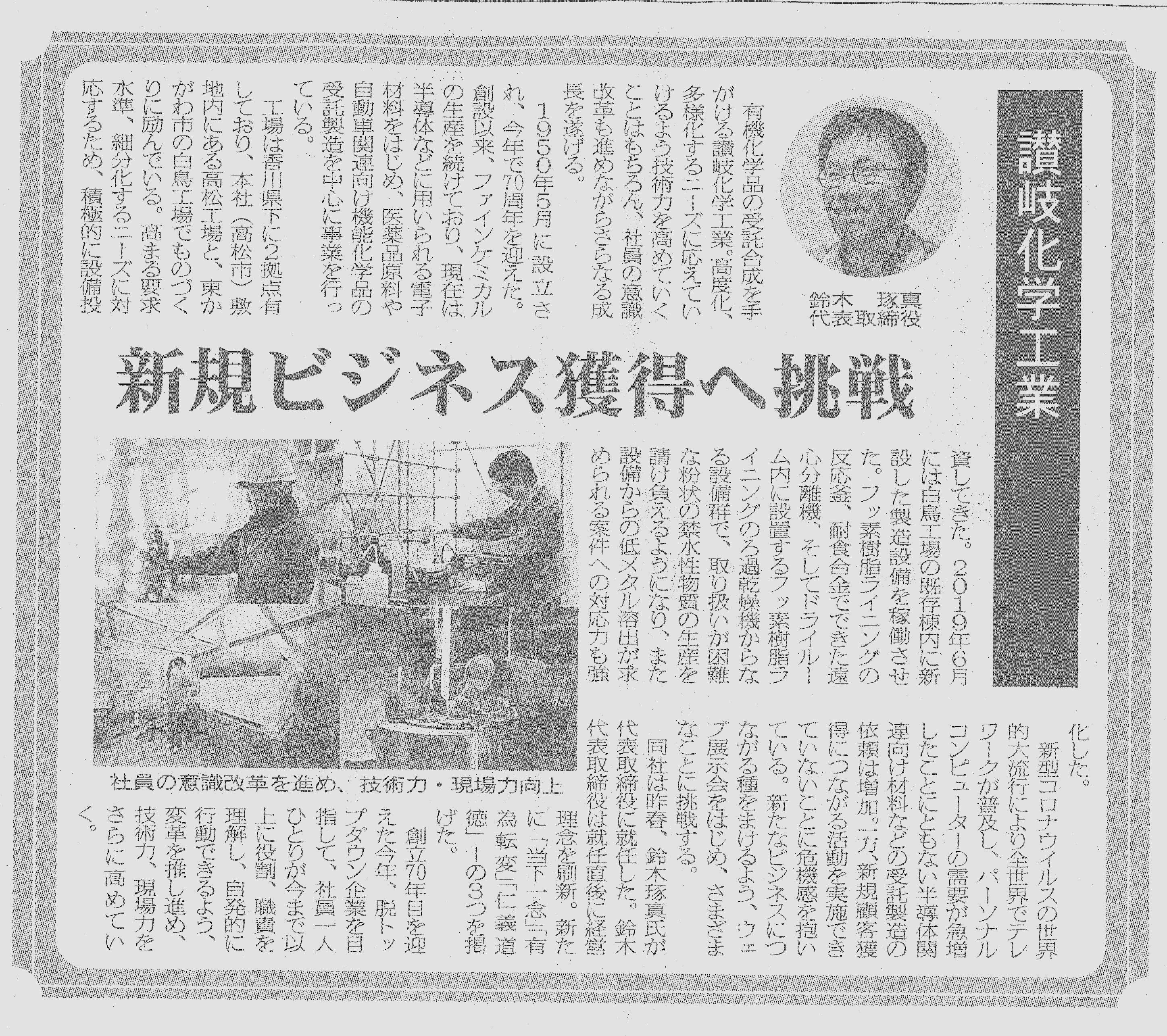 化学工業日報記事